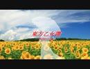 【バディファイト】 東方乙女譚クロニクル 1話