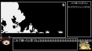 【パタポン3】特典ヘルムかぶって最小出撃回数でパタポン3 part17【ゆっくり実況】