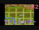【実況】挑戦!アクトレイザー #2【スーパーファミコン】