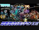 【実況】即断即決だロックマンX!!【TEPPEN】