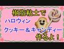 【週刊粘土】パン屋さんを作ろう!☆パート32