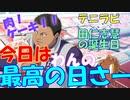 【実況】わんの誕生日はビックバンさー!しみてぃいちゅんどぉー!田仁志慧編~ 【テニラビ】