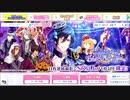 【無課金】うたの☆プリンスさまっ♪ Shinig Live 【Halloween Starry Party Time】11枚撮影