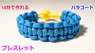 【緊急時に ほどいて2mのロープに】パラコードでブレスレットの編み方!平編み
