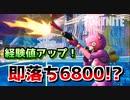 【フォートナイト】経験値アップ!即落ち6800!?