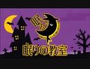 【眠りの教室】ハロウィン前にねむないが緊急提案する「睡眠に良いハロウィンの過ごし方」【眠るナイト】