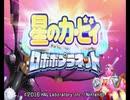 【実況】カービィの可愛さに癒されたくて『星のカービィ ロボボプラネット』をプレイ 01