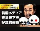 韓国メディアが天皇陛下を利用して報道したことでグレーがザーケンナを食らわす!