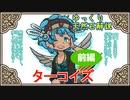 【ゆっくり天然石解説】part 30 ターコイズ(前編)