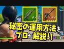 【フォートナイト解説】チャプター2の新武器「AUG」(バーストAR)の使い方をプロが実践解説!ノーマルARとどっちが強い!?【Fortnite】