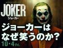 第137回『ジョーカーはなぜ「笑う」のか!?〜衝撃の大傑作『JOKER』真相解説スペシャル!!』