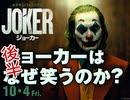 後半 第137回『ジョーカーはなぜ「笑う」のか!?〜衝撃の大傑作『JOKER』真相解説スペシャル!!』
