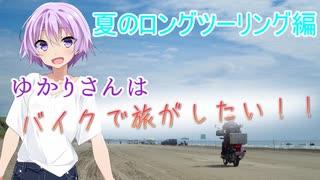 【夏のツーリング編】ゆかりさんは、バイクで旅がしたい!#6【車載動画】