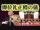 世界に誇れる日本 【令和時代 真の幕開け】