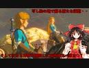【ゆっくり実況】巫女と仙人のぶらりハイラル救済の旅 Part29...