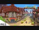 【ドラクエビルダーズ2】ゆっくり島を開拓するよ part65【PS4pro】