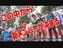 【RAB】新メンバー決定!!RABオーディションついに最終回!!【リアルアキバボーイズ】