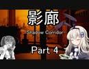[影廊 -Shadow Corridor-]を一人と一羽がプレイpart4