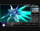 【ゆっくり解説】SDガンダムGジェネレーションクロスレイズ 新規/復帰機体&パイロット紹介 Part.2