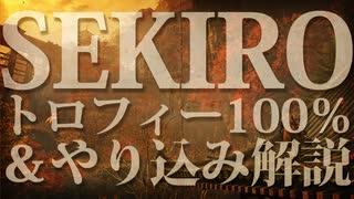 【SEKIRO-隻狼-】トロフィー100%&やり込み解説【実況】Part9