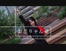 【莉依紗】おどりゃんせ 踊ってみた【オリジナル振付】