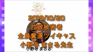拉致被害者全員奪還ツイキャス 2019年10月27日放送分 小野寺 まさる先生 コメント付き