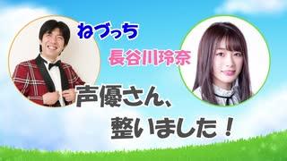【会員限定】【第4回ラジオ放送アーカイブ版】ねづっち・長谷川玲奈の声優さん、整いました!