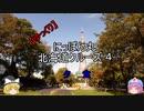 【ゆっくり】 にっぽん丸 北海道クルーズ4 夕食