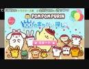 【のっけ】『ポムポムプリン100のまちがい探し』1/2【配信】
