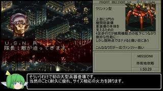 PS版フロントミッション1ST OCU編RTA 7時間3分22秒 Part5/14
