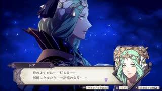 【黒鷲ハード】ファイアーエムブレム風花雪月を実況プレイすんぜpart43(支援会話+舞踏会)