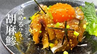 刺身料理の究極系!【ゴマアジ】の簡単レシピ! サラリーマン料理人アカタロ