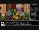 DQ10RTA_6時間38分39秒_Part7/7