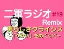 《cakes連載》二軍ラジオRemix#19【男らしさクライシス〜「ダサい」をめぐって〜】