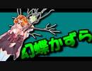 茜ちゃんと厨二植物#19【幻蝶かずら】