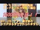 【おさぶ】ポケモンカード開封動画 タッグオールスターズ編⑥ 15000円分目
