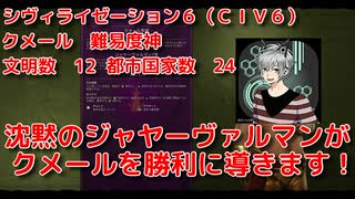 難易 度 Civ6