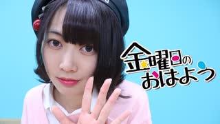 【現役女子高生が】金曜日のおはよう【踊ってみた】【かせぎちゃん】