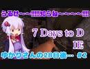 【7DTD α18】ゆかりさんの28日後…#2 おしごとゆかりさん【VOICEROID実況】