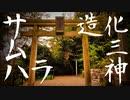 【造化三神】サムハラ神社 奥の宮にいってきました【岡山県】