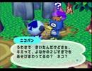 ◆どうぶつの森e+ 実況プレイ◆part166