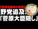 菅原経産相の疑惑を野党が追及、与党に「菅原隠しは許されない」と委員会開催を要求