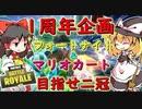 【フォートナイト】一周年企画!フォートナイト&マリオカート二冠達成計画! その...