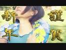 【VOCALOID】トリックオア謹賀新年/VY1