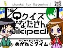 【クイズ!どなたさんのWikipedia?】#237 めがねこタイム
