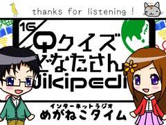 【クイズ!どなたさんのWikipedia?】#237