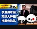 【永久保存版動画】李洛淵首相に下された洗礼!天照大神の神風!
