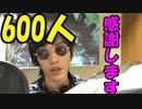 【600人突破!】感謝します!キーボードなど変えました!#のし侍