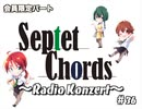 Septet Chords 〜Radio Konzert〜 第36回 (会員限定)