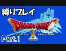 【ゆっくり実況】ドラクエ10 縛りプレイ Part.1